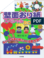 Makoto Yamaguchi - Special Wall Origami Book