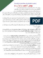 چھلنی کا تصور اور قرآن و احادیث