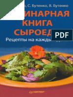 Бутенко В. - Кулинарная книга сыроеда - 2011