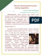 The Unique Identity of the Syro-Malankara Catholic Church