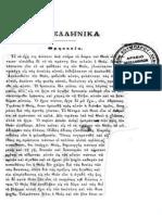 3-Νέα Ελληνικά, τόμος Α