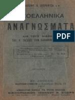 5-Νεοελληνικά Αναγνώσματα Α τάξεως, 1917