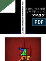Russian Urdu