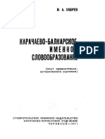 Xabičev-1971-Karačaevo-Balkarskoe imenoe slovoobrazovanie