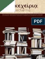 Ekecheiria N. 1