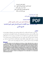 Intervention Mesnoa 2012