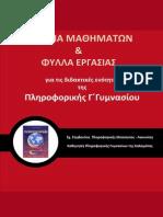 20110221 Sxedia Mathhmatwn k Fylla Ergasias Plhroforikhs g Gymnasiou