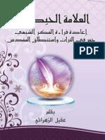العلامة الحيدري ـ إعادة قراءة الفكر الشيعي حفر في التراث واستنطاق المقدس