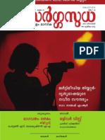 Sargasudha December 2012