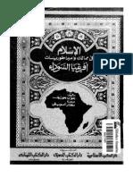 الاسلام في ممالك و امبراطوريات افريقيا السوداء