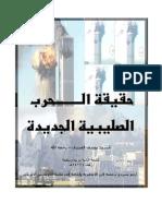 الحروب الصليبية الجديدة.pdf