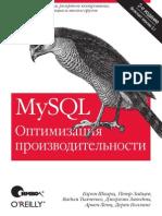 Mysql. Optimizaciya Proizvo