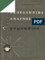 127-Νεοελληνικά Αναγνώσματα, ΣΤ Γυμνασίου, 1973