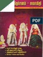 Shri Sai Nidharsanam Swamiji3.2_April2013