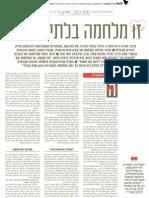 זו מלחמה בלתי גמורה - ראיון עם פרופ' מאירה וייס בישראל היום