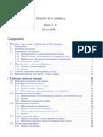 Зыкин С.В. Теория баз данных, 2005