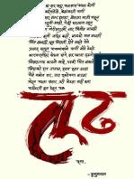 Kusumagraj