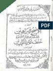Auza Hul Baraheen Ala Adam Jawaz Ul Salat Khalaf Ghair Muqaledeen