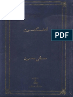 العنكبوت ـ الدكتور مصطفي محمود Noqqad