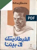 الشيطان يسكن في بيتنا ـ الكدتور مصطفي محمود Noqqad