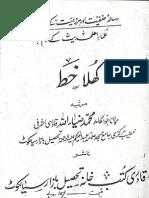 ahle hadees k ullama ko khula khat by Zia ullah Qadri.pdf