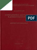 Pichxadze a.a. Perevodcheskaya Deyatelnost v Domongolskoj Rusi (M, 2011)(Ru)(T)(C)(K)(600dpi)(404s)