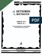 Beethoven - Sonata for Cello and Piano No.1 -Op.5 No.1