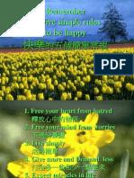 快樂的五個簡單常規..