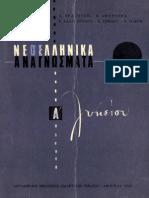 107-Νεοελληνικά Αναγνώσματα, Α Λυκείου, 1967