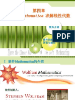 用软件Mathematica_求解线性代数