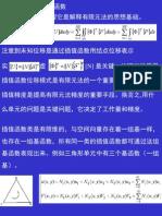 第4章__插值与基函数(上)
