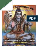 Pradoshapoojavidhi Kannada