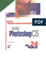 Карла Роуз Adobe Photoshop CS за 24 часа