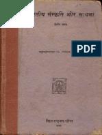 Bhartiya Sanskriti Aur Sadhana II - Gopinath Kaviraj