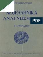 78-Νεοελληνικά Αναγνώσματα, Β Γυμνασίου, 1964