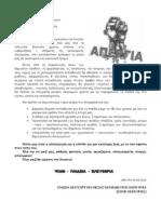 Προκήρυξη της ΕΛΜΕ Κέρκυρας