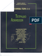 Greek Now Ellinika Tora 1 1 Workbook