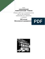 Криминалистика_Под ред Яблокова Н.П_Учебник_2005 3-е изд -781с