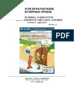 Spithas d Manual