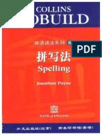Collins Cobuild英语语法系列:8_拼写法