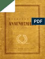 76-Νεοελληνικά Αναγνώσματα Β Γυμνασίου, 1950