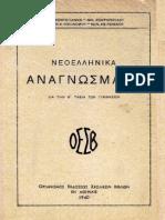 75-Νεοελληνικά Αναγνώσματα, Β Γυμνασίου, 1940
