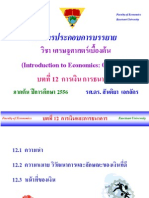 01101101-บทที่12-ต้น56