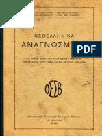 74-Νεοελληνικά Αναγνώσματα, Β Γυμνασίου, 1938