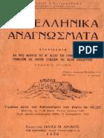 73-Νεοελληνικά Αναγνώσματα, Β Γυμνασίου, 1938