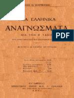 70-Νεοελληνικά Αναγνώσματα, Β Γυμνασίου, 1931