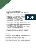 华教发展史笔记