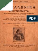 66-Νεοελληνικά Αναγνώσματα, Β Γυμνασίου, 1922