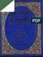 Majalis-us-Sadooq - Amali