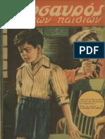 Ο Θησαυρός των Παιδιών 1947Β΄ τ.25